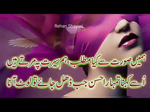 2 Lines Sad Poetry // Urdu 2 Lines Shayari // Heart Touching 2 Lines Shayari / 2 Lines Best Shayari