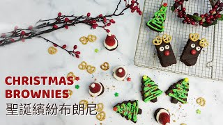 Christmas Brownies 3 ways |  聖誕繽紛布朗尼 🎄🎅🏻🍫