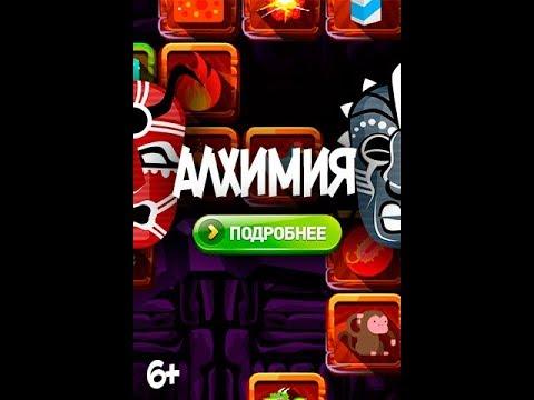 Алхимия на русском на Android!
