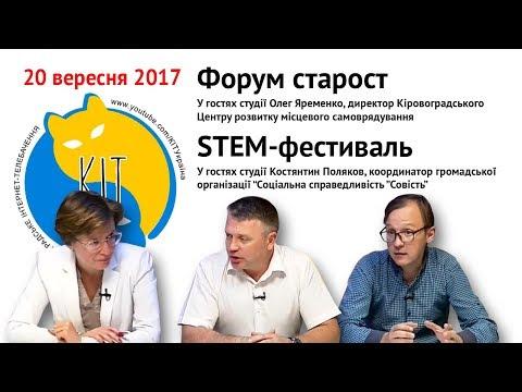 КІТ Україна: КІТ: випуск від 20.09.2017. Форум старост та STEM-фестиваль
