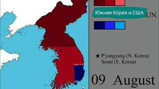 Корейская война (1950-1953)