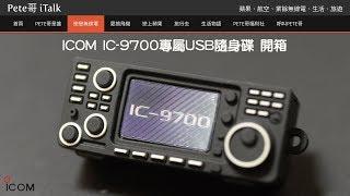 Icom Ic 9700