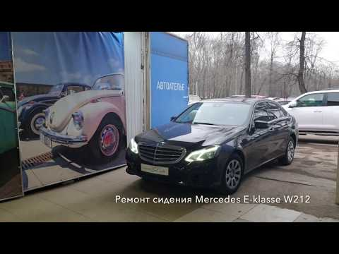 Ремонт сидения автомобиля Mercedes E-klasse W212