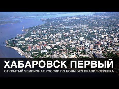 СТРЕЛКА В ХАБАРОВСКЕ 15 июля  в 19:00