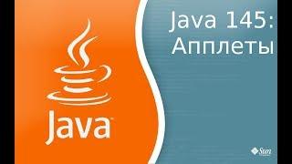 Урок Java 145: Аплеты