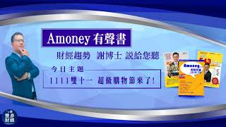 20171108【Amoney有聲書】1111雙十一 超級購物節來了!