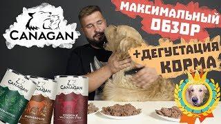 Консервы для собак CANAGAN! Какой корм выберет собака? Влажный корм для собак Канаган | Видео обзор
