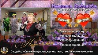 Ведущая, тамада на свадьбу, юбилей, выпускной Наталья Ковалёва г.Николаев