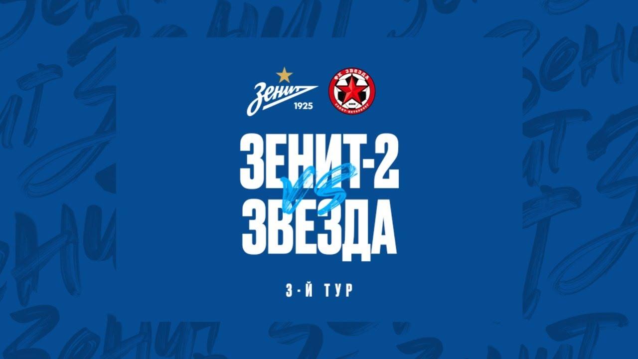 Олимп ФНЛ-2: «Зенит»-2 — «Звезда»