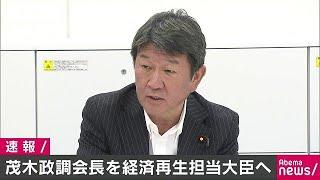 経済再生担当大臣に茂木敏充自民党政調会長が内定(17/08/02)