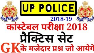 UP Police Constable Exam 2018 || Practice Set/Live Test || GK important question || Upp gk ||
