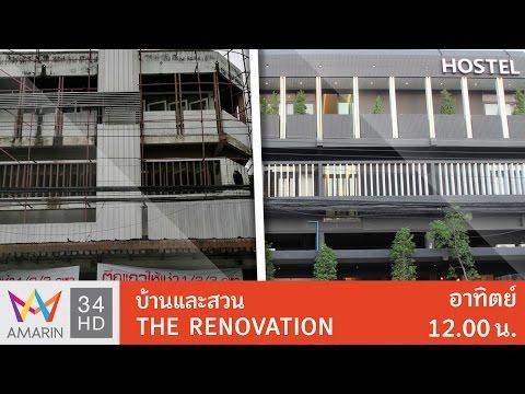 ย้อนหลัง บ้านและสวน The Renovation lll : ล้านนา Revolution 26 ก.พ. 60 (1/3)