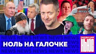 Редакция News обнуление моление и радужные флаги