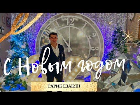 Гагик Езакян- Новогодняя