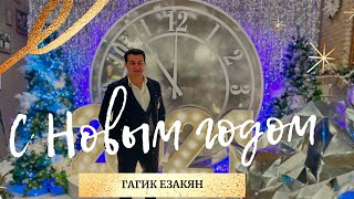 //ПРЕМЬЕРА// GAGIK EZAKYAN & SONGBAND - HAPPY NEW YEAR ( new 2017)