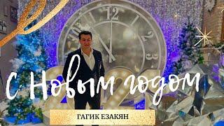 Download Гагик Езакян- Новогодняя Mp3 and Videos