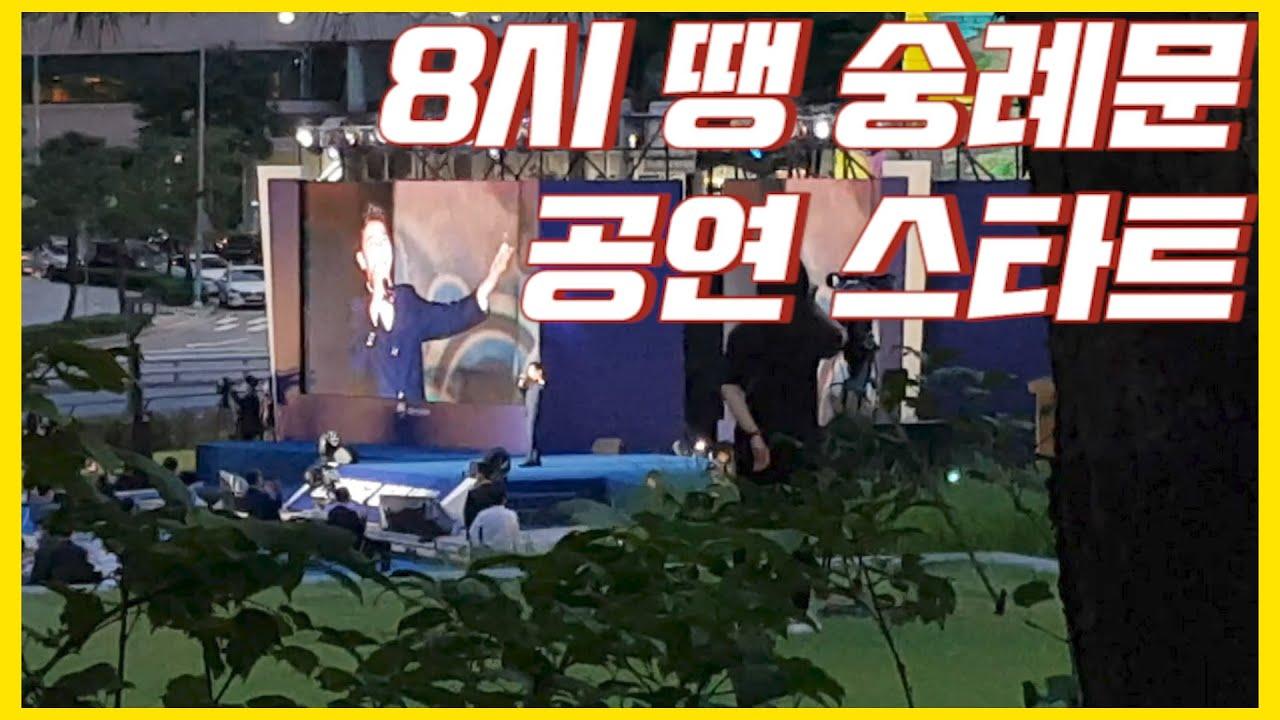 미스터트롯 💖정동원 💖 8시 땡~ 숭례문 본 공연 시작~ 엄청난 환호성👍팬들의 때창은 정말 대박 💝직접 찾아가봤습니다. 👀 동원군 항상 밝고 건강하게👍