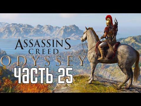 Assassin's Creed: Odyssey ► Прохождение на русском #25 ► ЧУТЬЕ НАЕМНИКА!