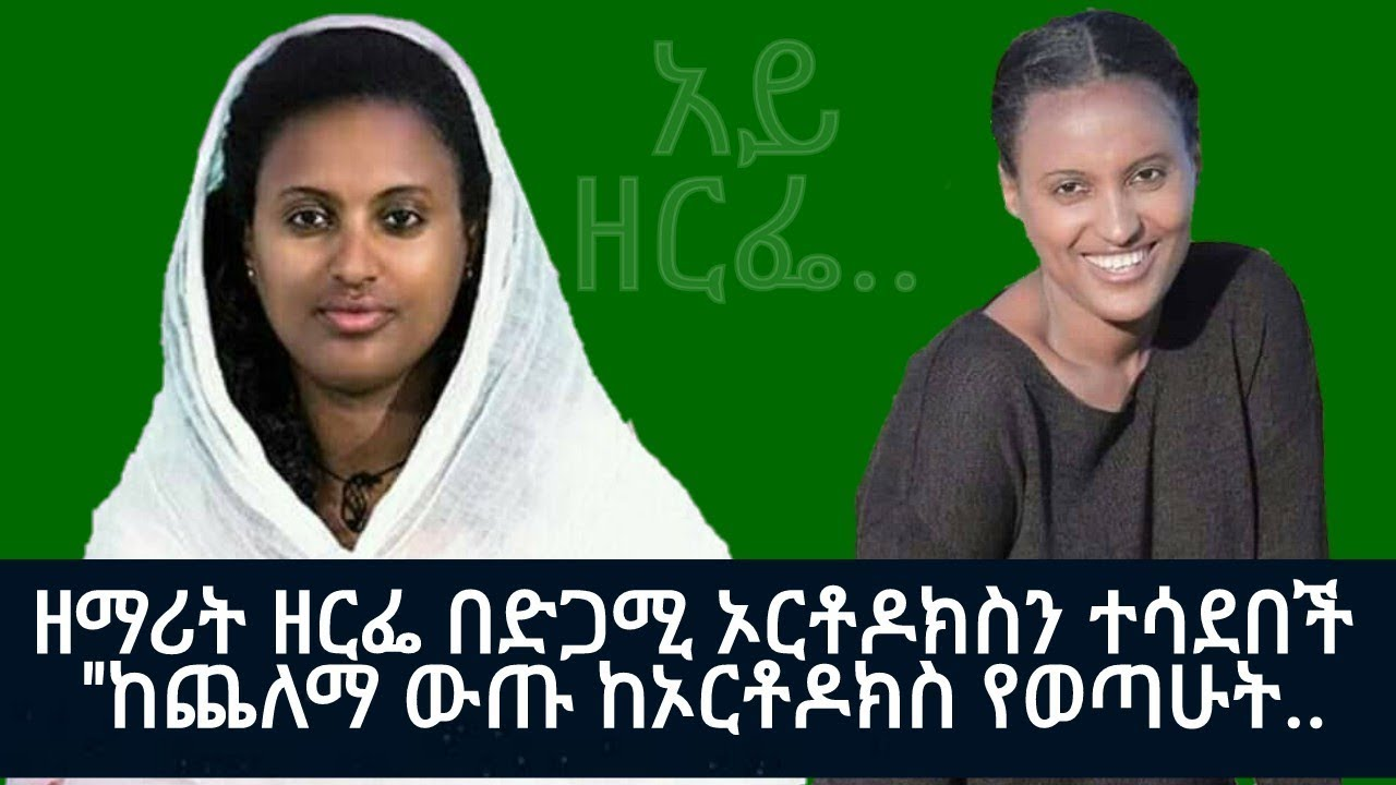 Zerefe Kebede's Another Controversial Speech