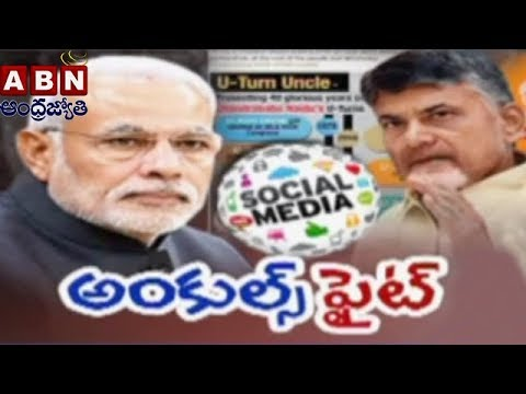 Combat Between TDP And BJP On Social Media | Special Focus | ABN Telugu