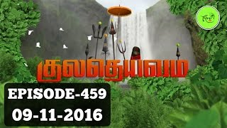 Kuladheivam SUN TV Episode - 459(09-11-16)