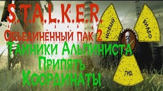 Сталкер ОП 2 Тайники Альпиниста Координаты