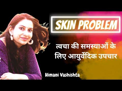 Ayurvedic Treatment For Skin Problems – Eczema, Seborrheic Dermatitis, Psoriasis & Fungus