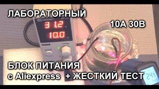 Лабораторный блок питания купить с Алиэкспресс 0 30в 10а  300W