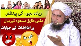 Objection on more Child Statement & Mufti Tariq Masood Answer - زیادہ بچوں پر اعتراض کا جواب