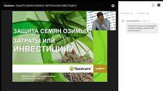 видео СНАП - Семена полевых культур и средства защиты растений