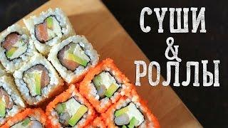 Суши & Роллы | Homemade sushi [Рецепты Bon Appetit](, 2015-10-19T12:46:31.000Z)