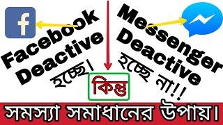 Messenger Deactive করতে পারছেন না? How to fix fb messenger Deactivation problems |