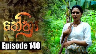 Nethra - නේත්‍රා Episode 140 | 03 - 10 - 2018 | SIYATHA TV Thumbnail