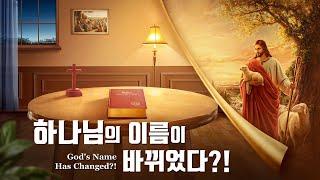 하나님 이름의 비밀을 밝히다<하나님의 이름이 바뀌었다?!>