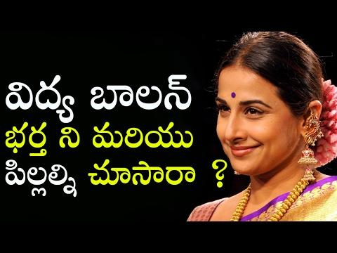 విద్య బాలన్ భర్త ని మరియు పిల్లల్ని చూసారా? | Vidya Balan and Her Husband With Daughter and Son