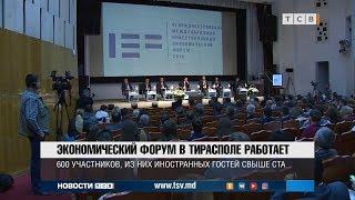 Экономический форум в Тирасполе работает