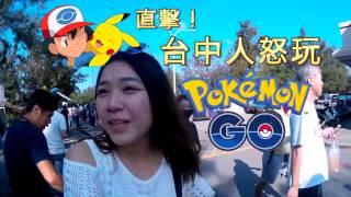 港女直擊!台中人怒玩Pokemon GO @ 梧棲觀光漁港(高美濕地附近)