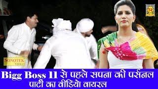 Haraynvi dance | bigg boss 11, से पहले सपना की पर्सनल पार्टी का वीडियो वायरल | sapna dance