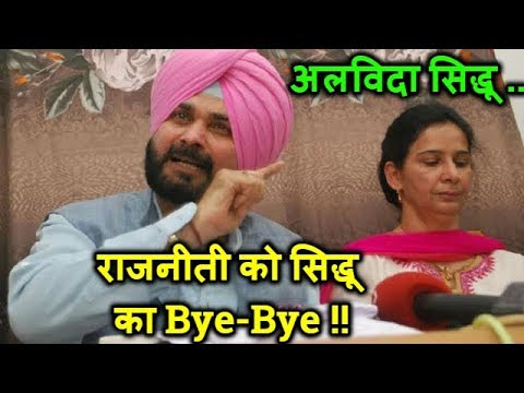 Navjot Sidhu resign from Active Politics, thanks to Rahul Gandhi for his Defeat in Amethi !!