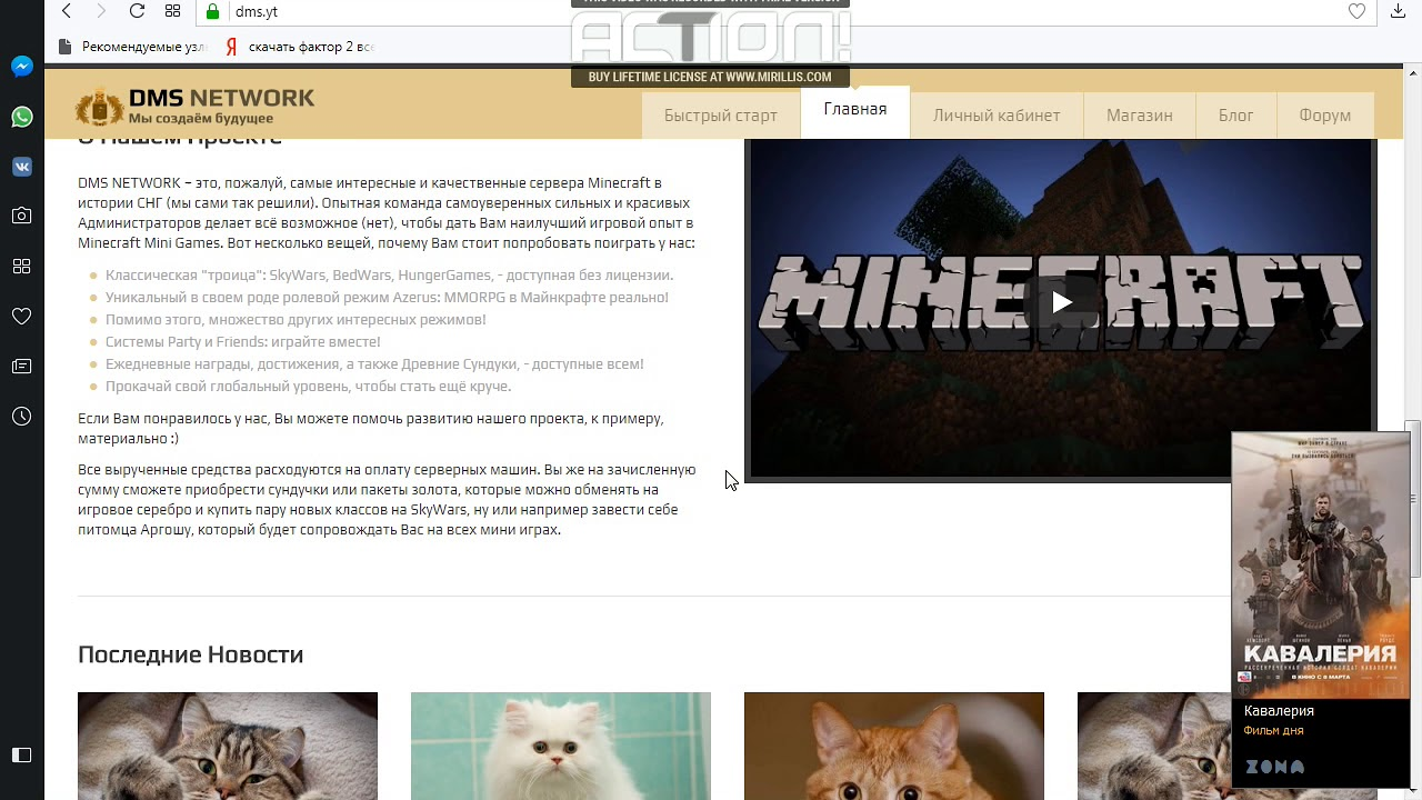 Скачать minecraft minigames 1 hunger games лагающий лаунчер mp3.