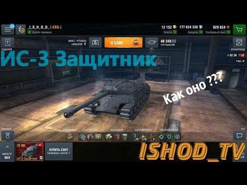 Wot blitz t26e4 superpershing купить wot.premium@bk.ru