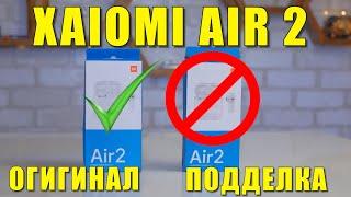 Внимание! Подделки на Xiaomi Mi Air 2. Выиграл спор на Aliexpress. Как отличить?