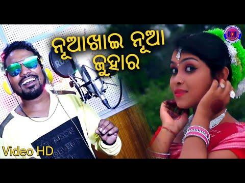 Nuakhair Nua Juhar | Prakash Jal | New Sambalpuri  Video 2018