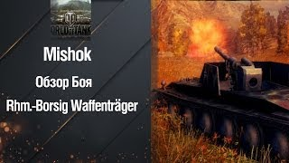 ПТ САУ Rhm.-Borsig Waffenträger - обзор боя от Mishok [World of Tanks]