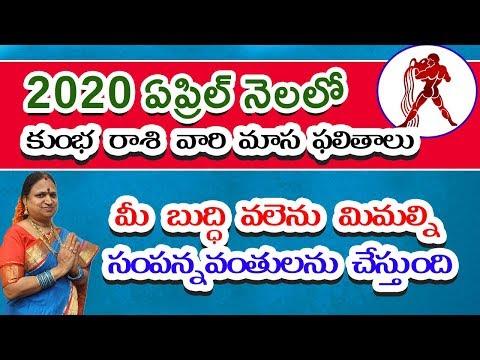 2020 ఏప్రిల్ నెలలో కుంభ రాశి వారి మాస ఫలితాలు | మీ బుద్ధి వలెను మిమల్ని సంపన్నవంతులను చేస్తుంది