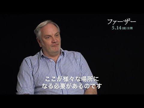 美術:ピーター・フランシス インタビュー映像