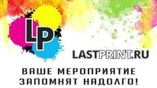 Выездная печать от LastPrint.ru(, 2015-11-03T14:31:21.000Z)