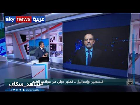 غرفة الأخبار| فلسطين وإسرائيل.. تحذير دولي من عواقب الضم  - نشر قبل 8 ساعة