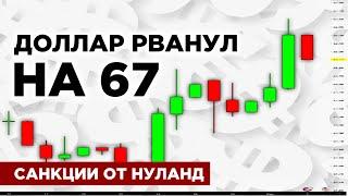 Смотреть видео Почему доллар взлетал 3 мая? Прогноз курса рубля на май. Конкурс! онлайн