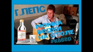Г. Лепс - Рюмка водки на столе /кавер Сергей Москалец/